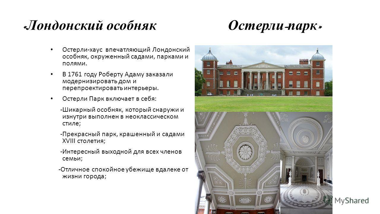 « Лондонский особняк Остерли - парк » Остерли-хаус впечатляющий Лондонский особняк, окруженный садами, парками и полями. В 1761 году Роберту Адаму заказали модернизировать дом и перепроектировать интерьеры. Остерли Парк включает в себя: -Шикарный осо