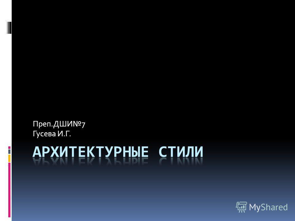 Преп.ДШИ7 Гусева И.Г.