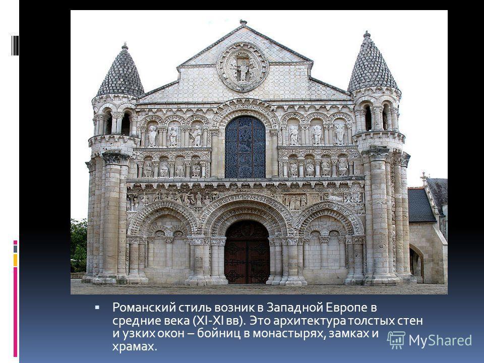 Романский стиль возник в Западной Европе в средние века (XI-XI вв). Это архитектура толстых стен и узких окон – бойниц в монастырях, замках и храмах.