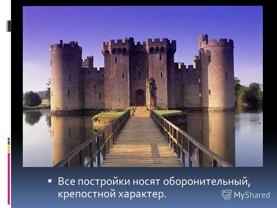 Все постройки носят оборонительный, крепостной характер.