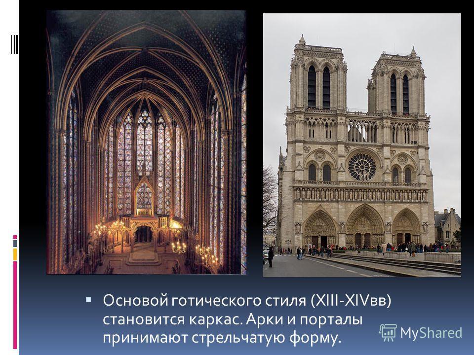 Основой готического стиля (XIII-XIVвв) становится каркас. Арки и порталы принимают стрельчатую форму.