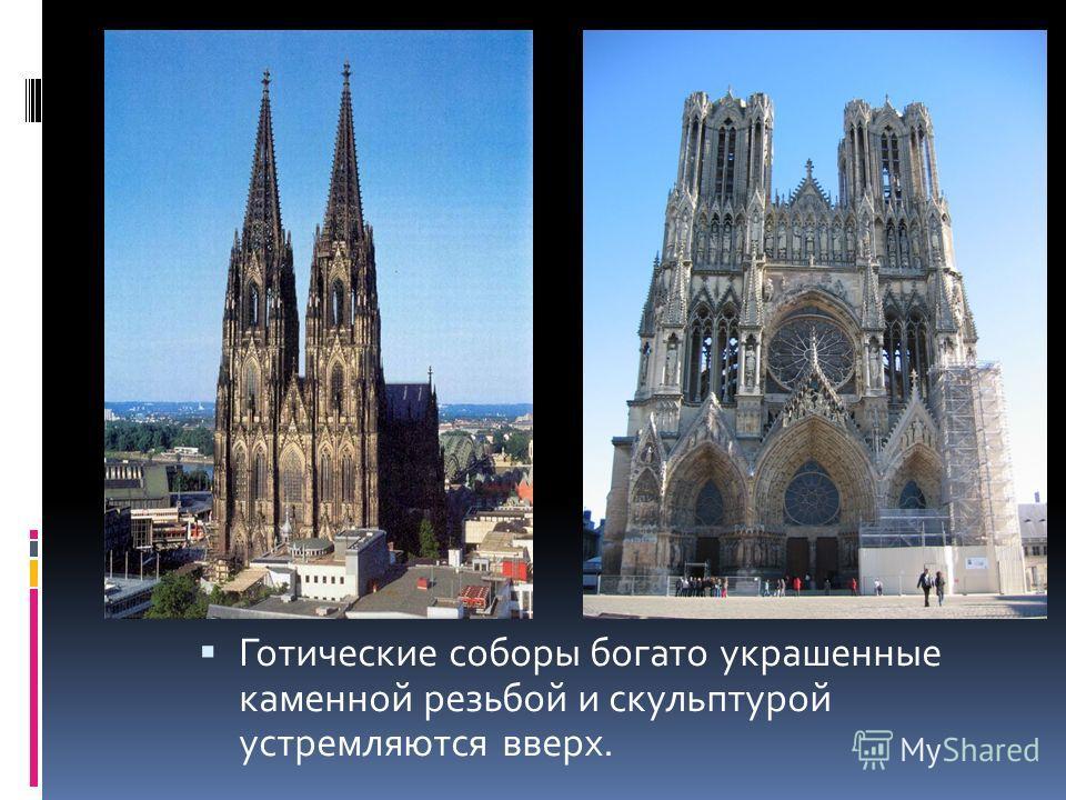 Готические соборы богато украшенные каменной резьбой и скульптурой устремляются вверх.