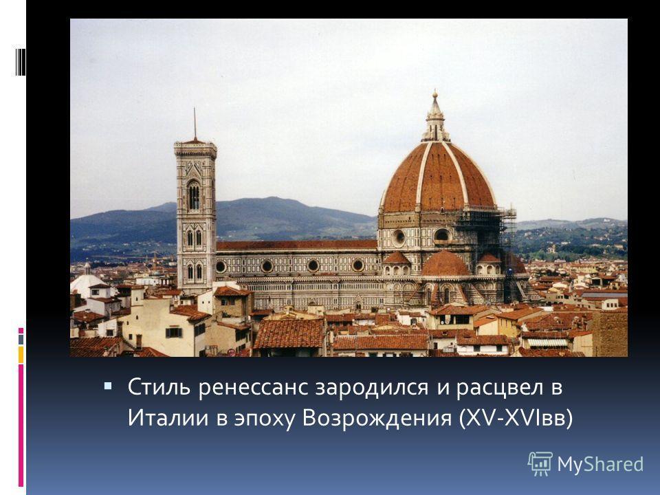 Стиль ренессанс зародился и расцвел в Италии в эпоху Возрождения (XV-XVIвв)