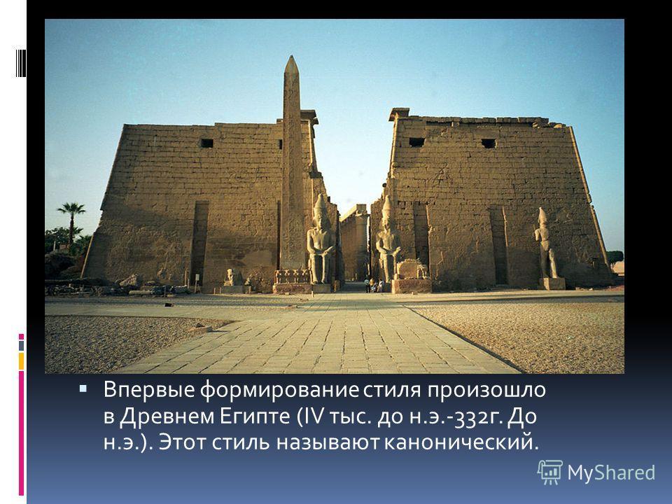 Впервые формирование стиля произошло в Древнем Египте (IV тыс. до н.э.-332 г. До н.э.). Этот стиль называют канонический.