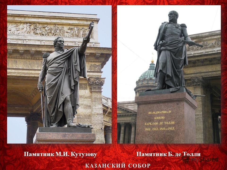 Памятник М. И. Кутузову Памятник Б. де Толли