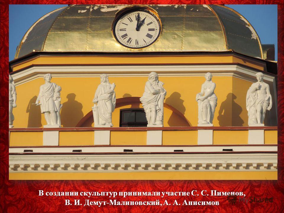 В создании скульптур принимали участие С. С. Пименов, В. И. Демут - Малиновский, А. А. Анисимов