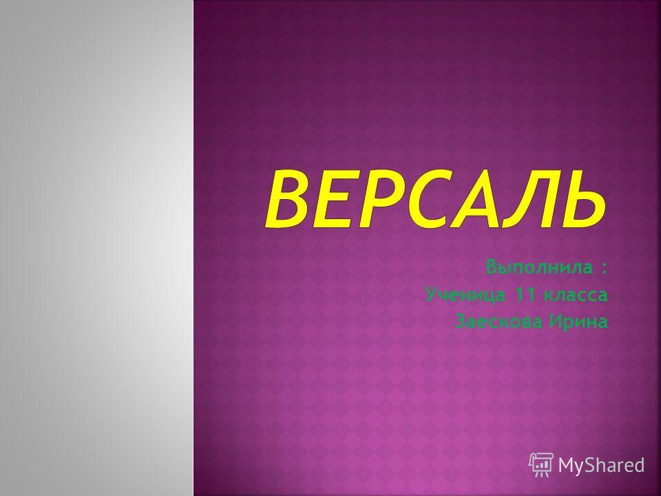 Выполнила : Ученица 11 класса Заескова Ирина