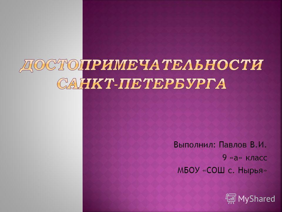 Выполнил: Павлов В.И. 9 «а» класс МБОУ «СОШ с. Нырья»