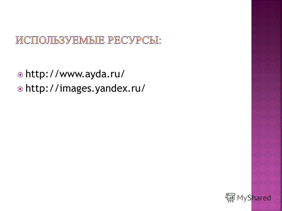 http://www.ayda.ru/ http://images.yandex.ru/