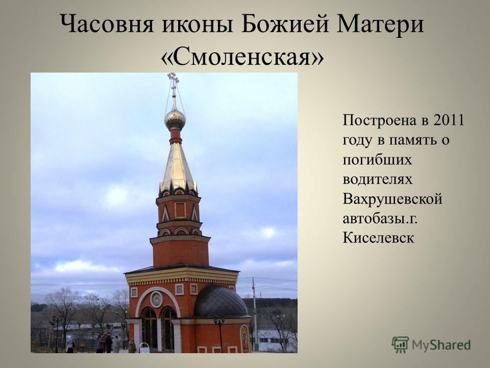 Часовня иконы Божией Матери «Смоленская». Построена в 2011 году в память о погибших водителях Вахрушевской автобазы.г. Киселевск