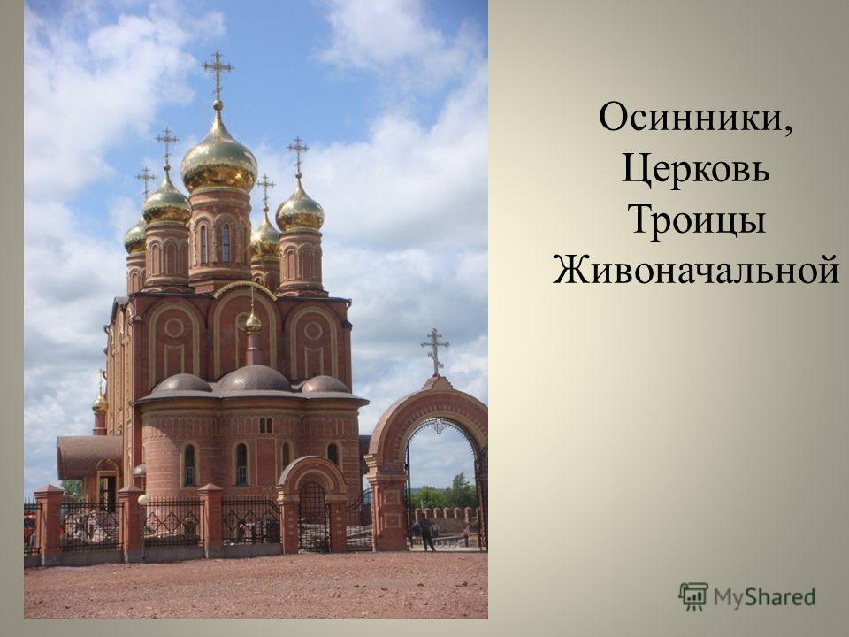 Осинники, Церковь Троицы Живоначальной