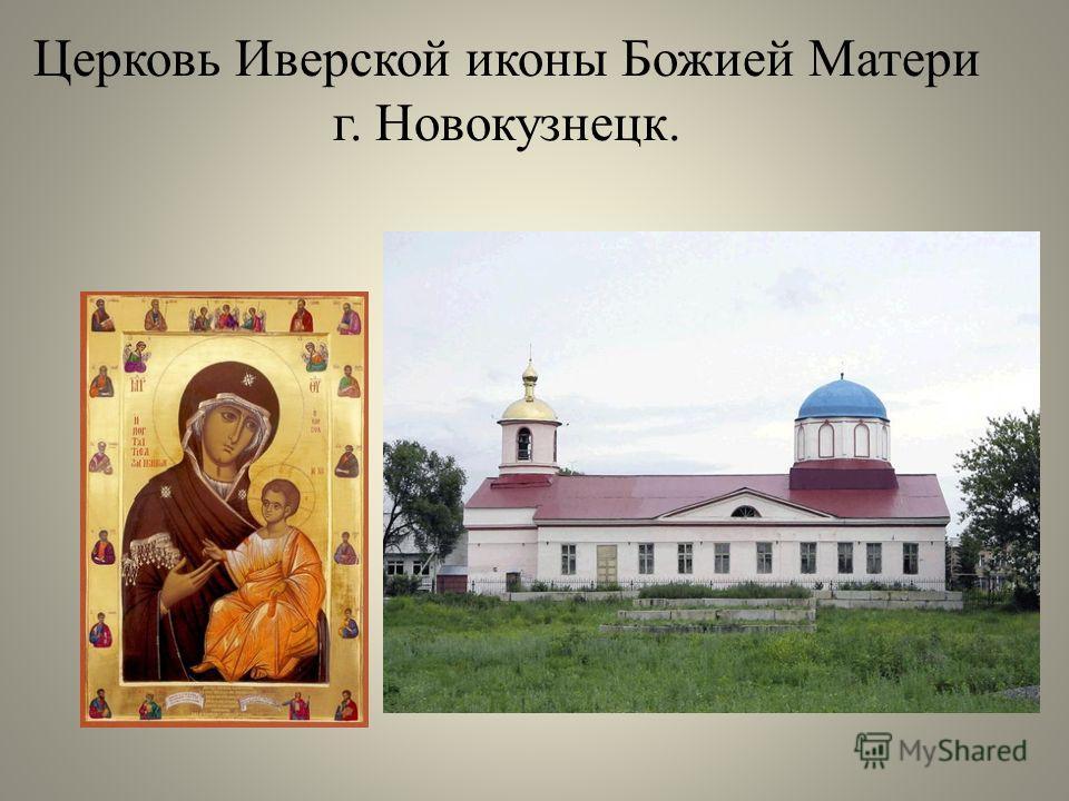 Церковь Иверской иконы Божией Матери г. Новокузнецк.