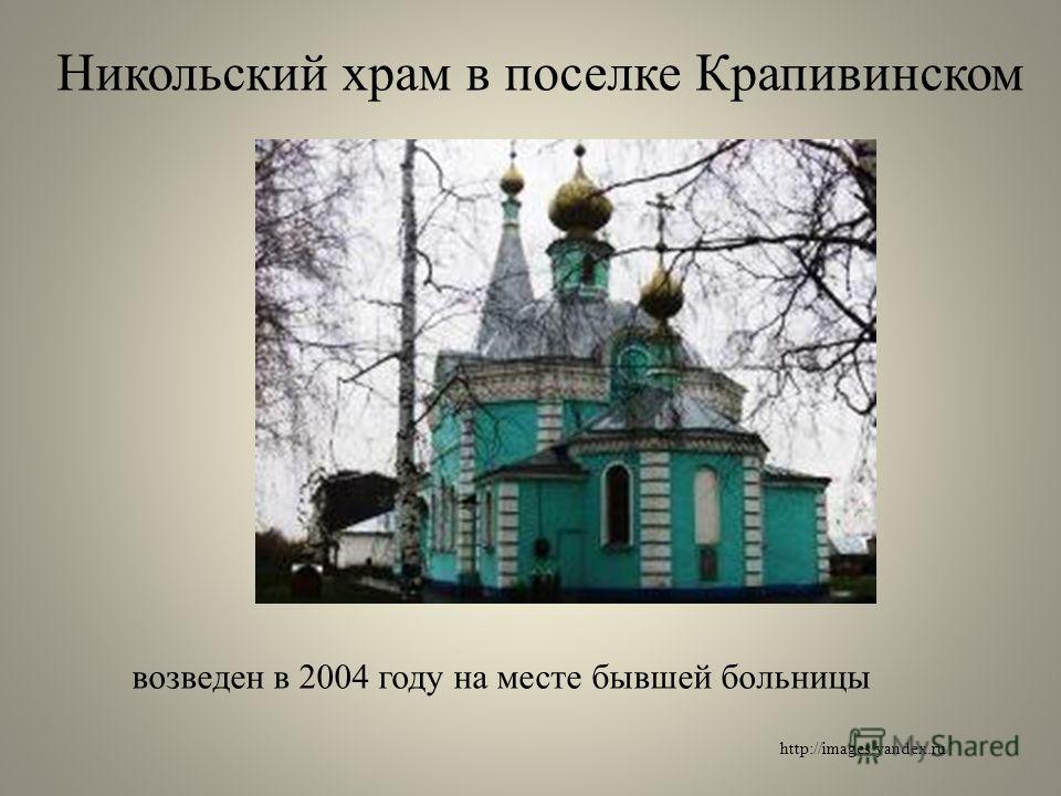 Никольский храм в поселке Крапивинском возведен в 2004 году на месте бывшей больницы http://images.yandex.ru/
