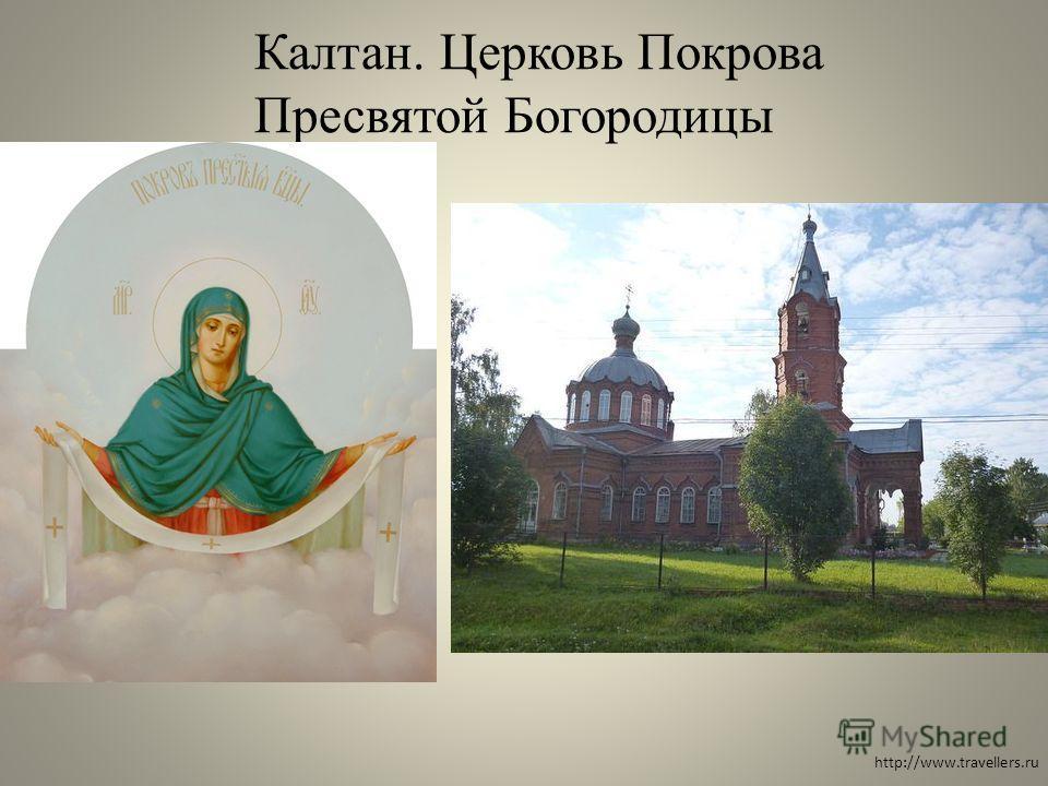 Калтан. Церковь Покрова Пресвятой Богородицы http://www.travellers.ru