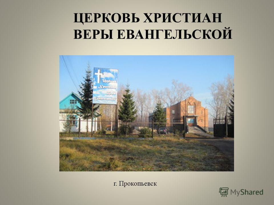 ЦЕРКОВЬ ХРИСТИАН ВЕРЫ ЕВАНГЕЛЬСКОЙ г. Прокопьевск