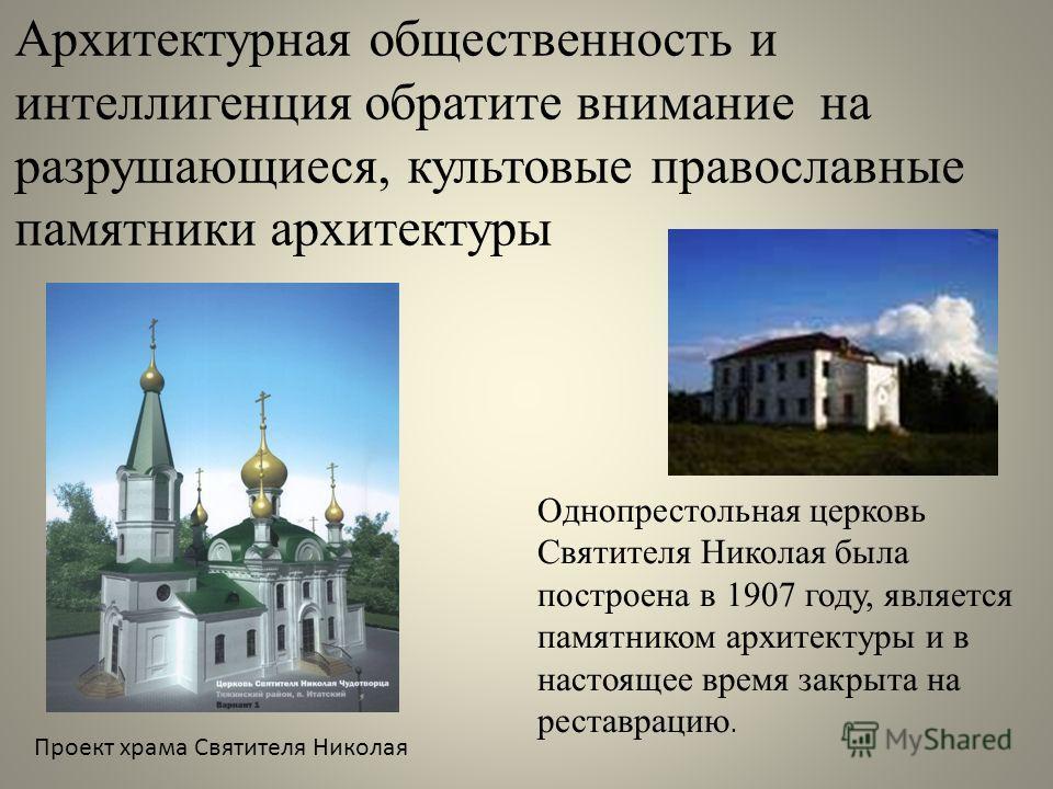 Архитектурная общественность и интеллигенция обратите внимание на разрушающиеся, культовые православные памятники архитектуры Однопрестольная церковь Святителя Николая была построена в 1907 году, является памятником архитектуры и в настоящее время за
