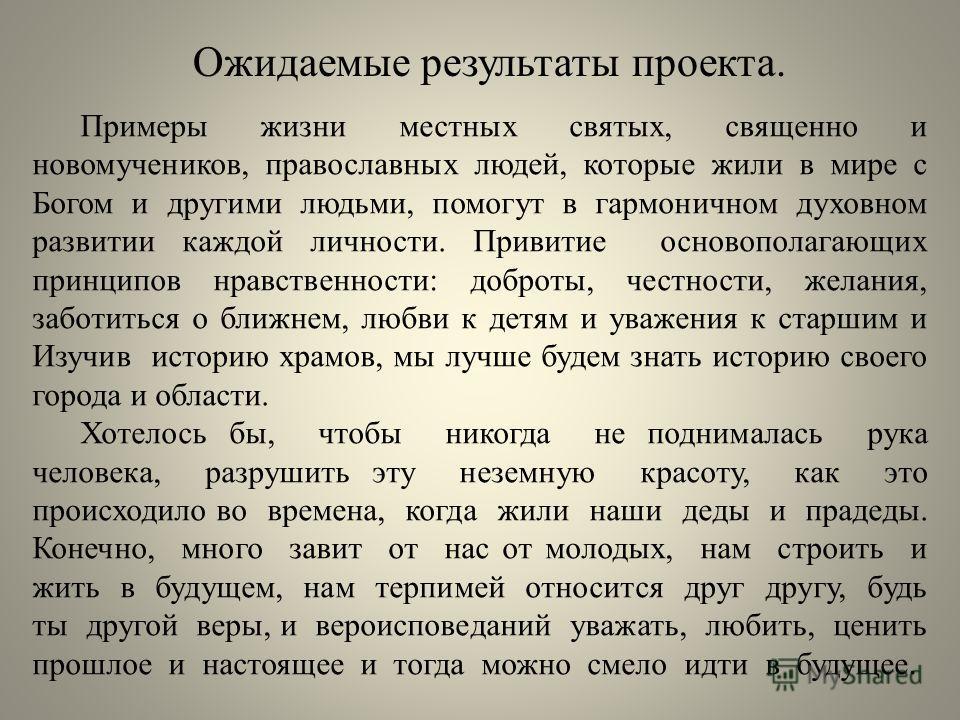 Примеры жизни местных святых, священно и новомучеников, православных людей, которые жили в мире с Богом и другими людьми, помогут в гармоничном духовном развитии каждой личности. Привитие основополагающих принципов нравственности: доброты, честности,