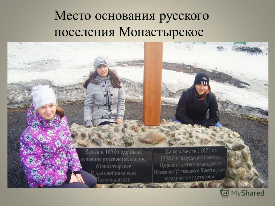 Место основания русского поселения Монастырское