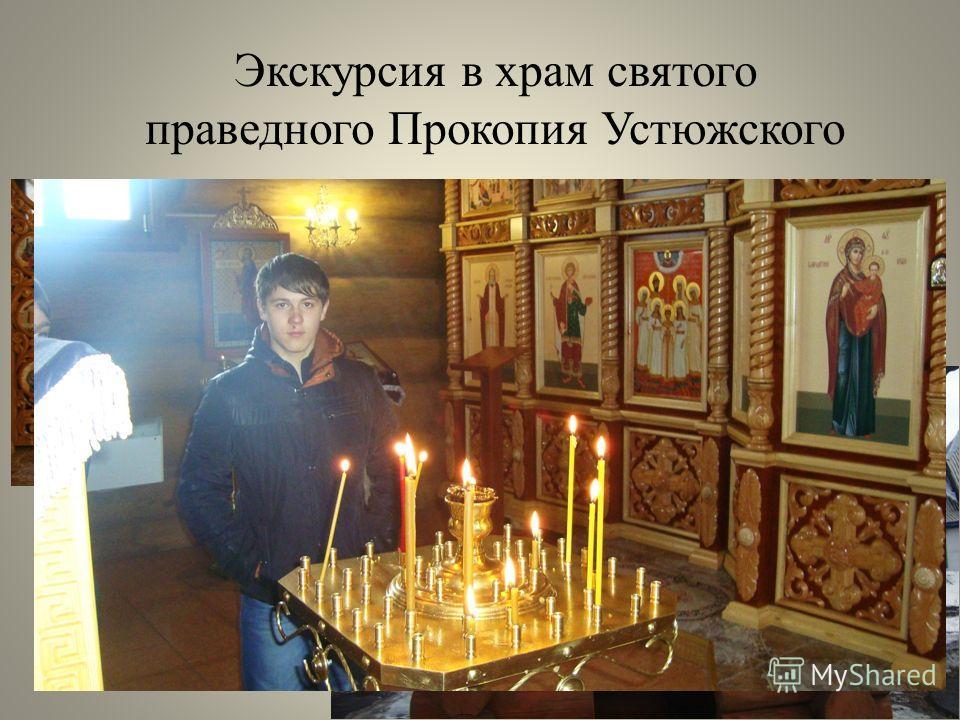 Экскурсия в храм святого праведного Прокопия Устюжского