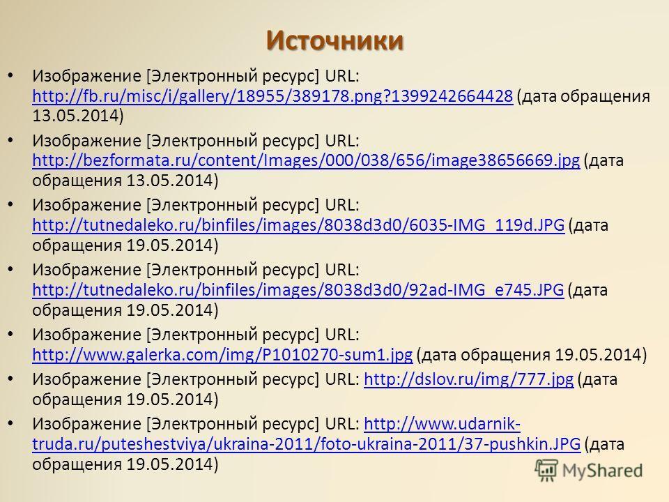 Источники Изображение [Электронный ресурс] URL: http://fb.ru/misc/i/gallery/18955/389178.png?1399242664428 (дата обращения 13.05.2014) http://fb.ru/misc/i/gallery/18955/389178.png?1399242664428 Изображение [Электронный ресурс] URL: http://bezformata.