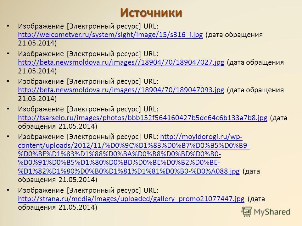 Источники Изображение [Электронный ресурс] URL: http://welcometver.ru/system/sight/image/15/s316_i.jpg (дата обращения 21.05.2014) http://welcometver.ru/system/sight/image/15/s316_i.jpg Изображение [Электронный ресурс] URL: http://beta.newsmoldova.ru