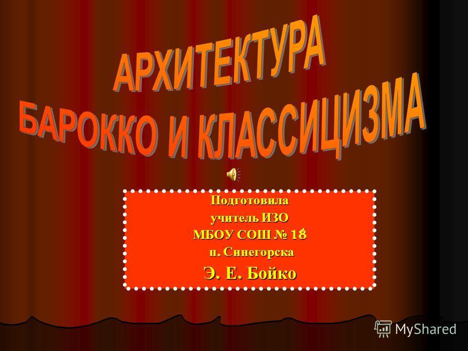 Подготовила учитель ИЗО МБОУ СОШ 18 п. Синегорска п. Синегорска Э. Е. Бойко