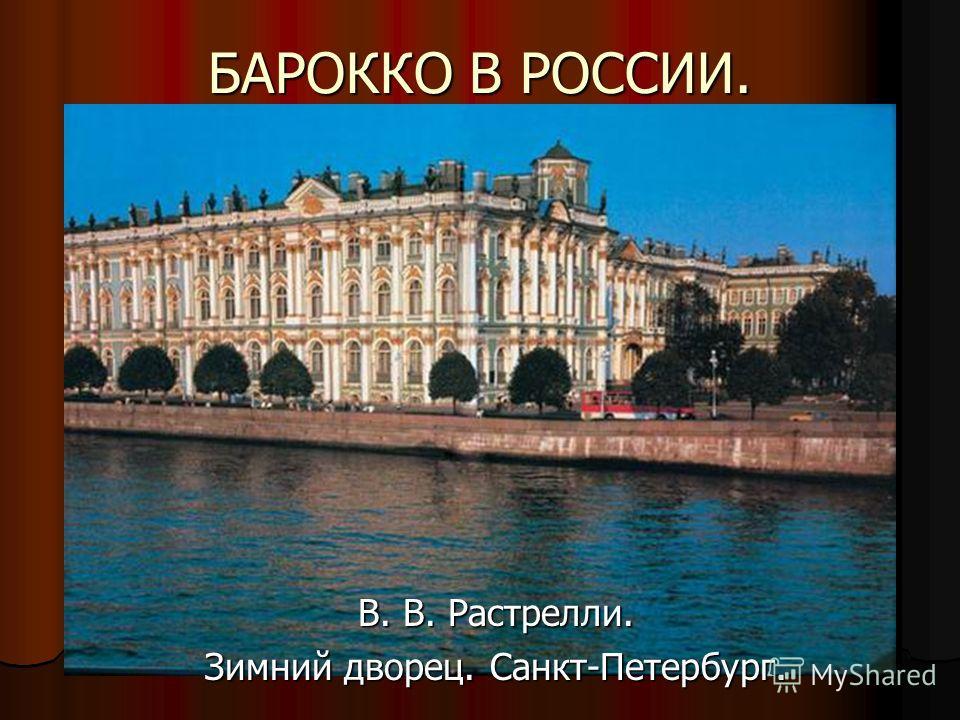 БАРОККО В РОССИИ. В. В. Растрелли. Зимний дворец. Санкт-Петербург.