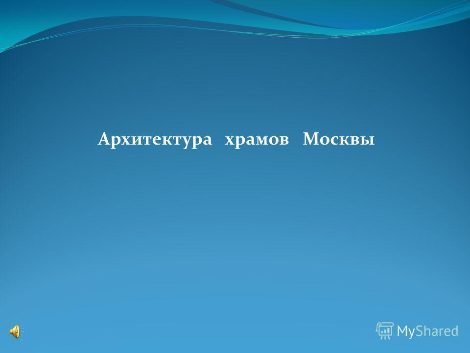 Архитектура храмов Москвы