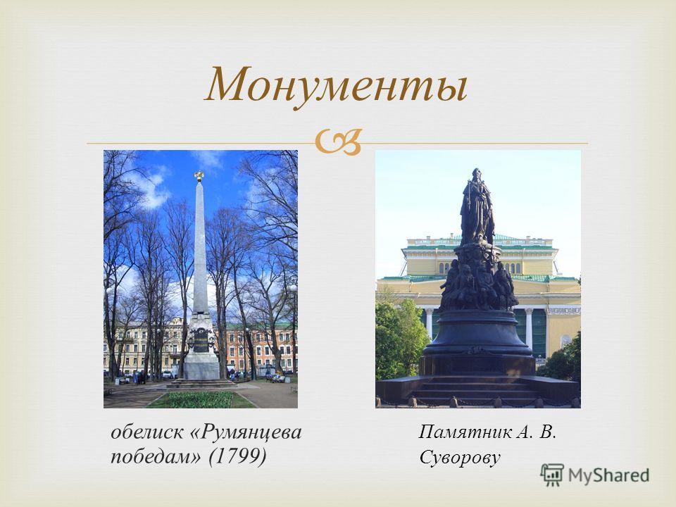 обелиск « Румянцева победам » (1799) Монументы Памятник А. В. Суворову