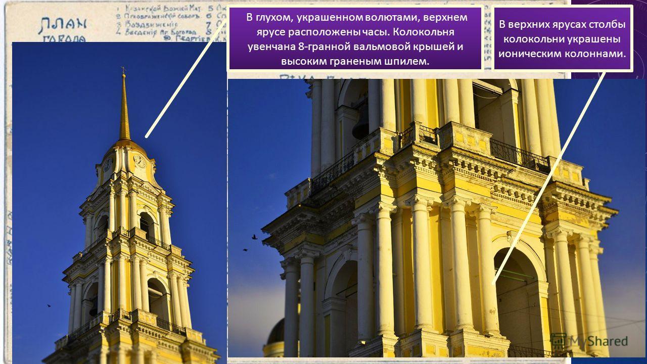 В верхних ярусах столбы колокольни украшены ионическим колоннами. В глухом, украшенном волютами, верхнем ярусе расположены часы. Колокольня увенчана 8-гранной вальмовой крышей и высоким граненым шпилем.
