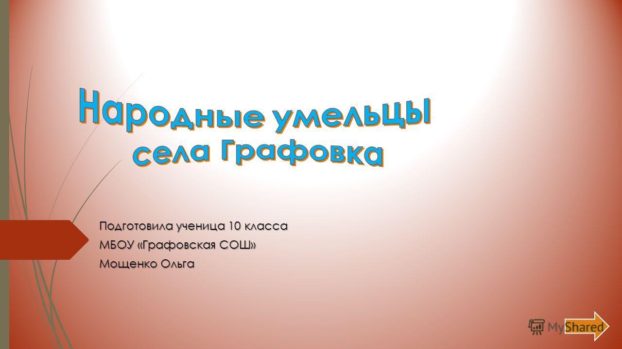 Подготовила ученица 10 класса МБОУ «Графовская СОШ» Мощенко Ольга