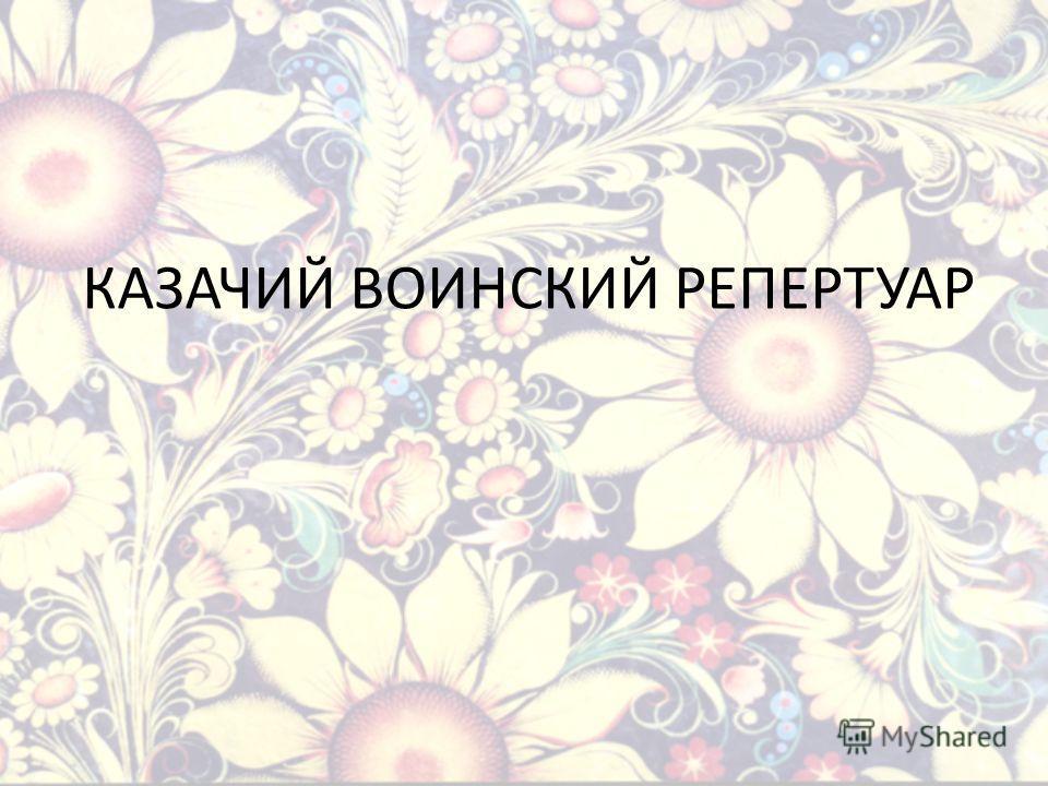КАЗАЧИЙ ВОИНСКИЙ РЕПЕРТУАР