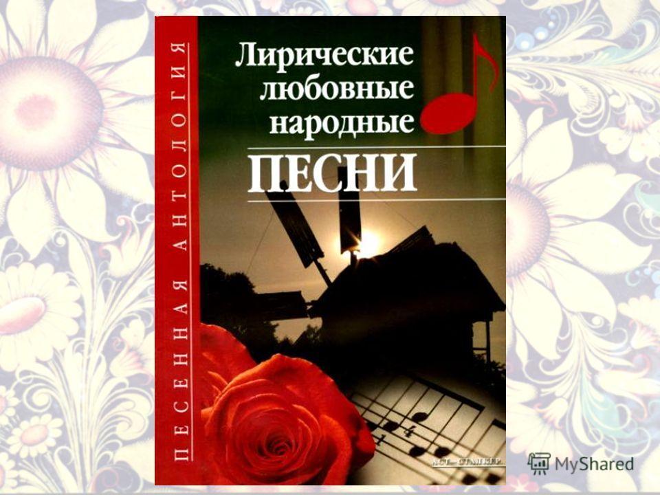 Скачать Русскую Плясовую Песню Слова Которой - картинка 1