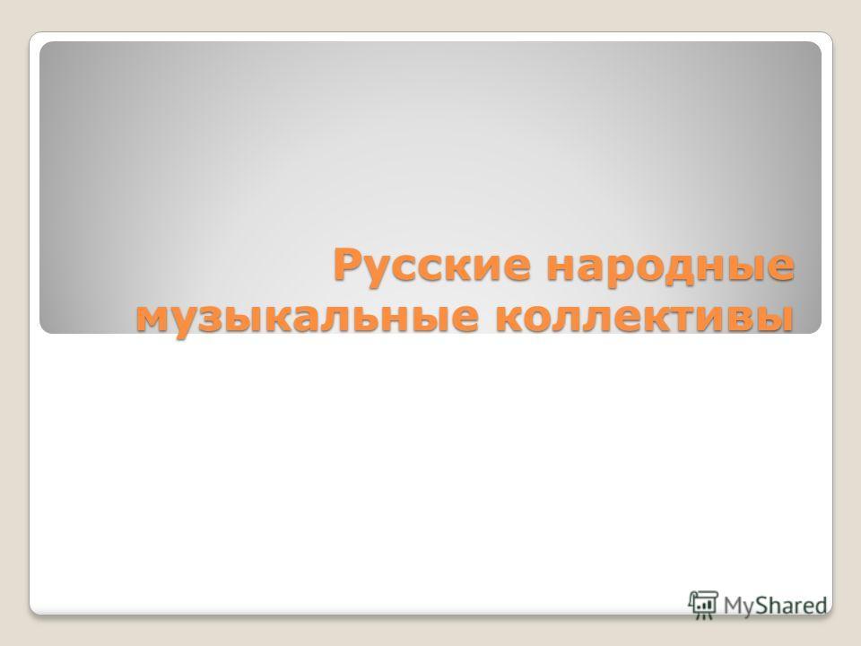 Русские народные музыкальные коллективы