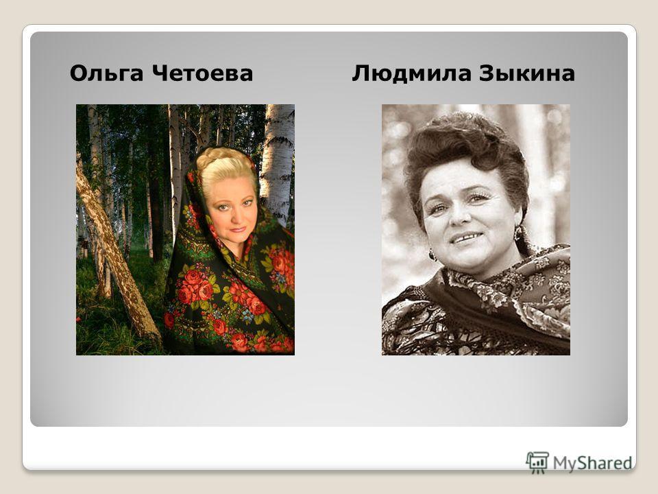 Ольга Четоева Людмила Зыкина
