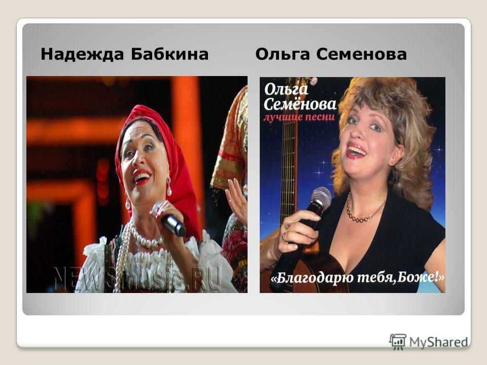 Надежда Бабкина Ольга Семенова
