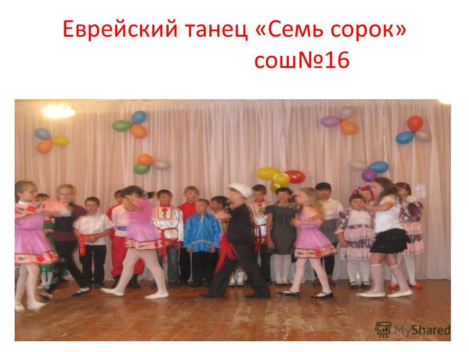 Еврейский танец «Семь сорок» сош 16