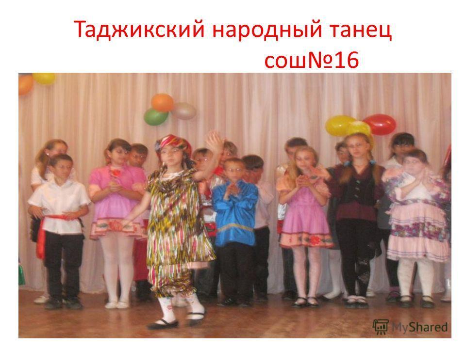 Таджикский народный танец сош 16
