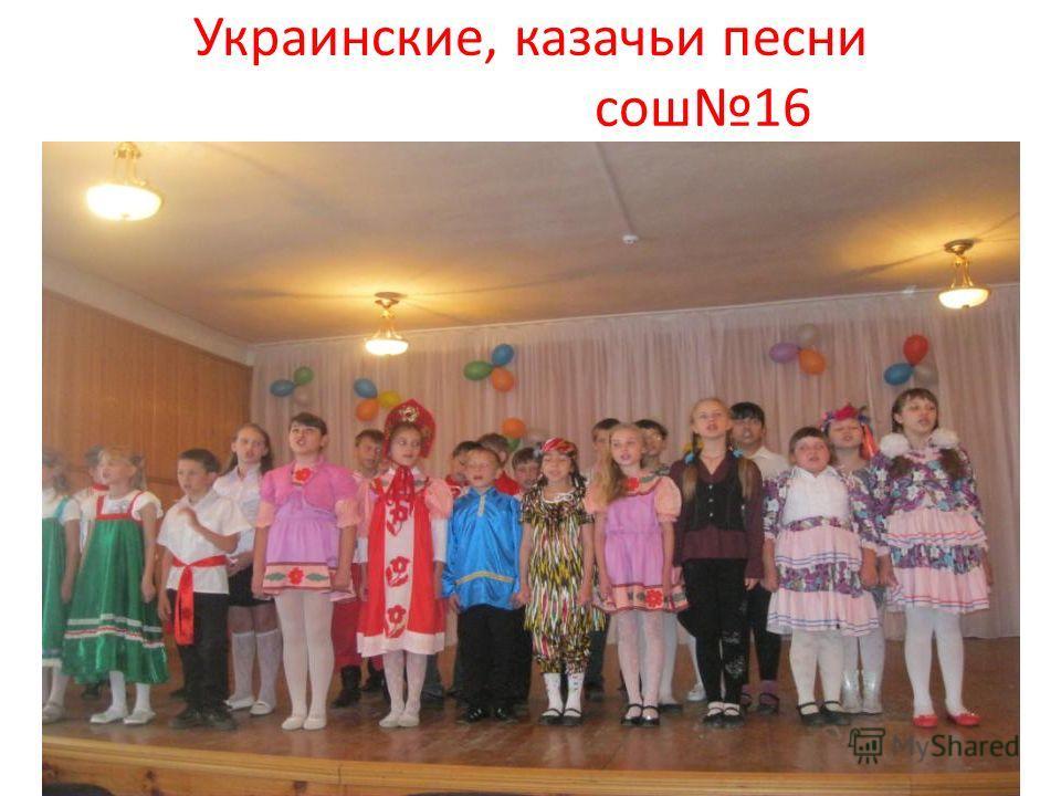 Украинские, казачьи песни сош 16