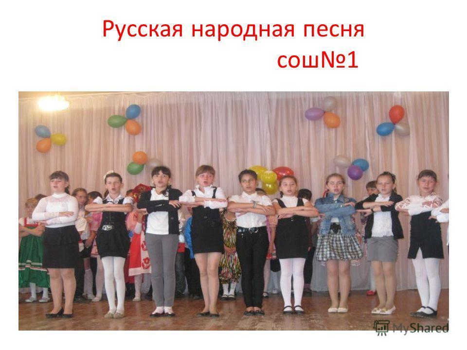 Русская народная песня сош 1