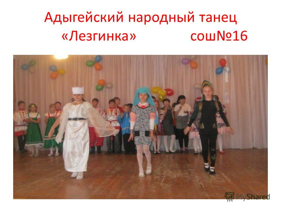 Адыгейский народный танец «Лезгинка» сош 16