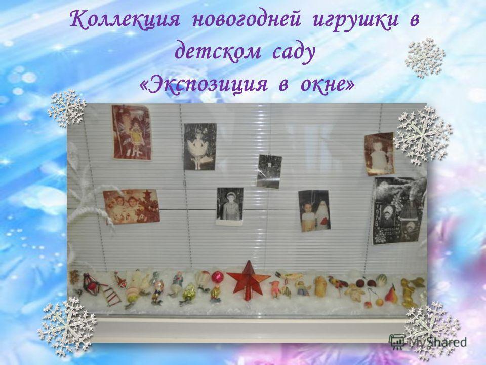 Коллекция новогодней игрушки в детском саду «Экспозиция в окне»