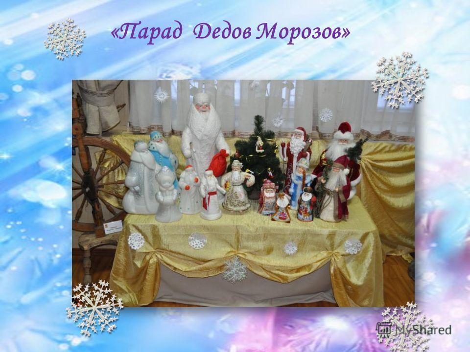 «Парад Дедов Морозов»
