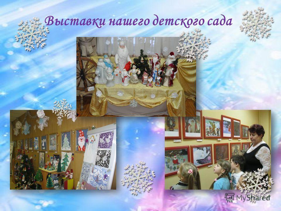 Выставки нашего детского сада