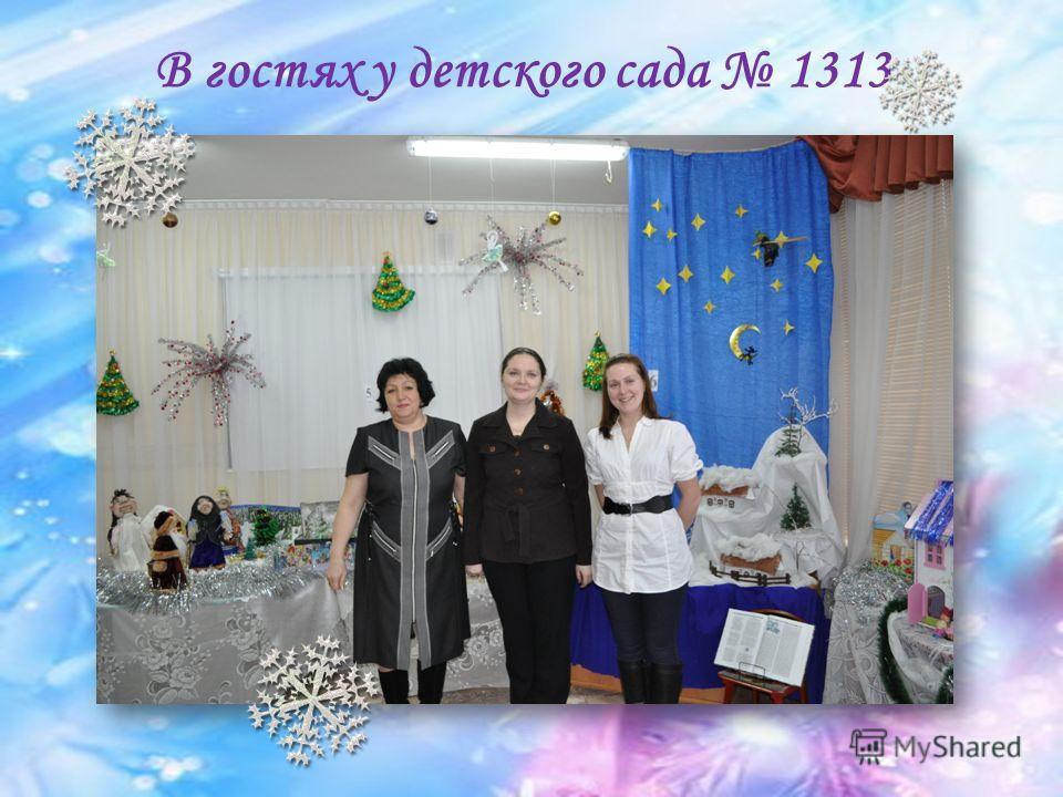 В гостях у детского сада 1313