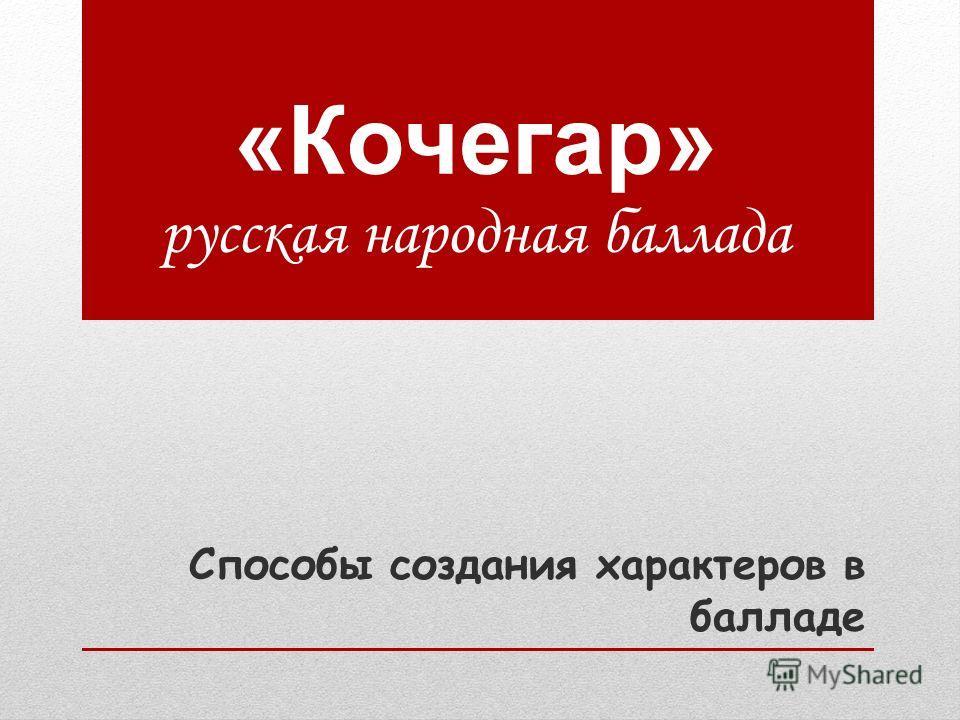 «Кочегар» русская народная баллада Способы создания характеров в балладе