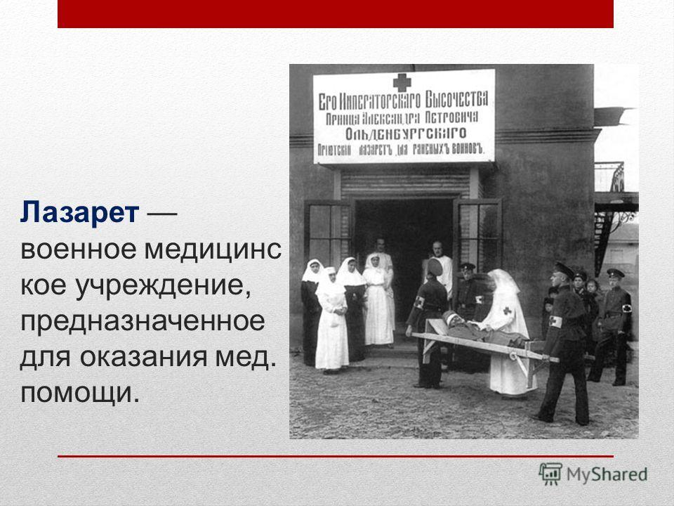 Лазарет военное медицинское учреждение, предназначенное для оказания мед. помощи.