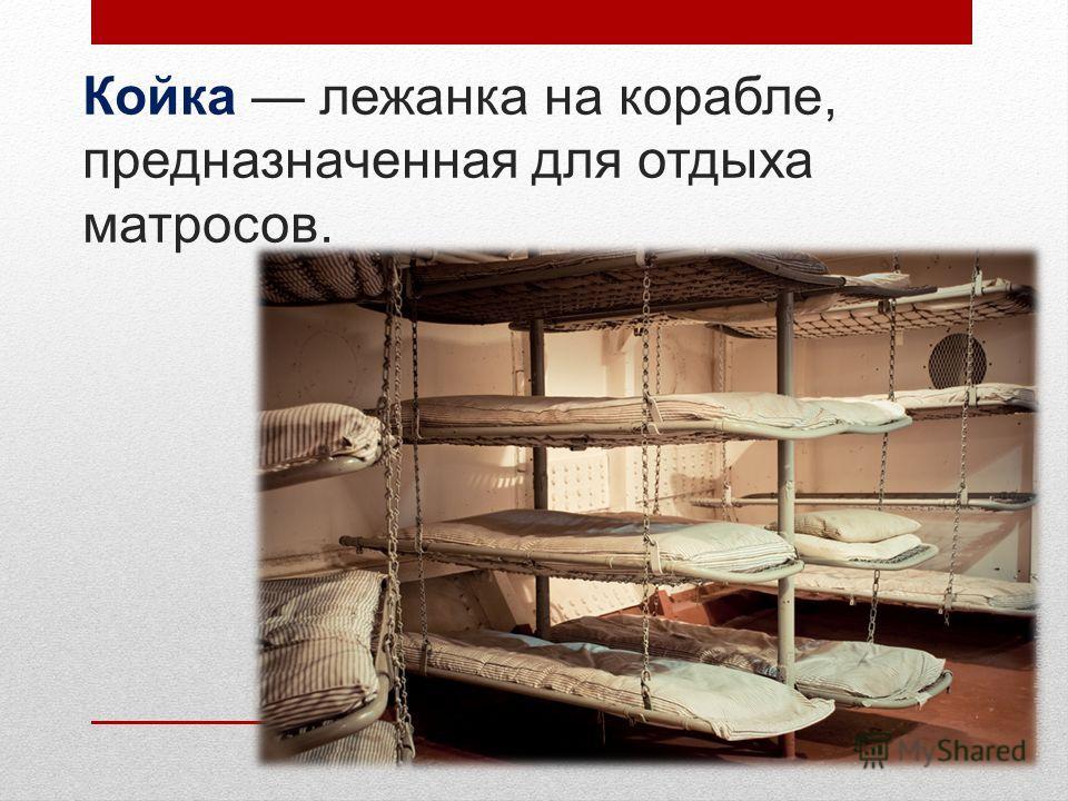 Койка лежанка на корабле, предназначенная для отдыха матросов.