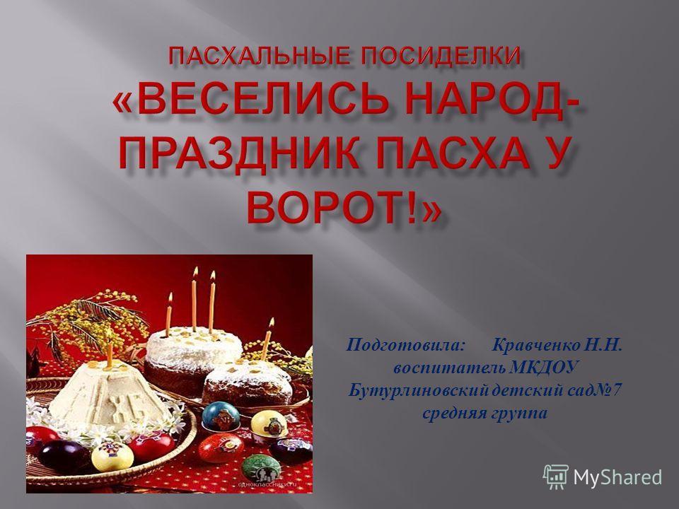 Подготовила : Кравченко Н. Н. воспитатель МКДОУ Бутурлиновский детский сад 7 средняя группа