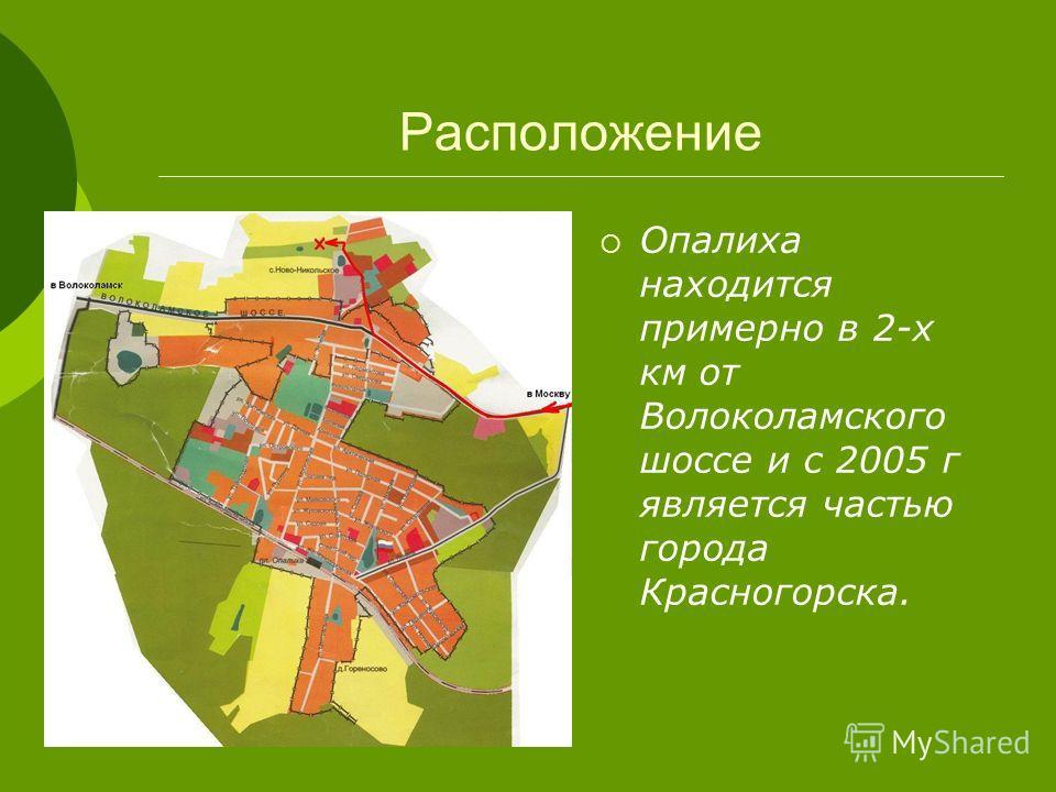 Расположение Опалиха находится примерно в 2-х км от Волоколамского шоссе и с 2005 г является частью города Красногорска.